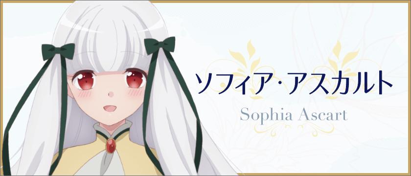 ソフィア・アスカルト